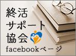 終活サポート協会Facebookページ