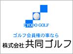 株式会社 共同ゴルフ
