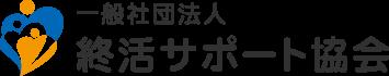 終活サポート協会|一般社団法人